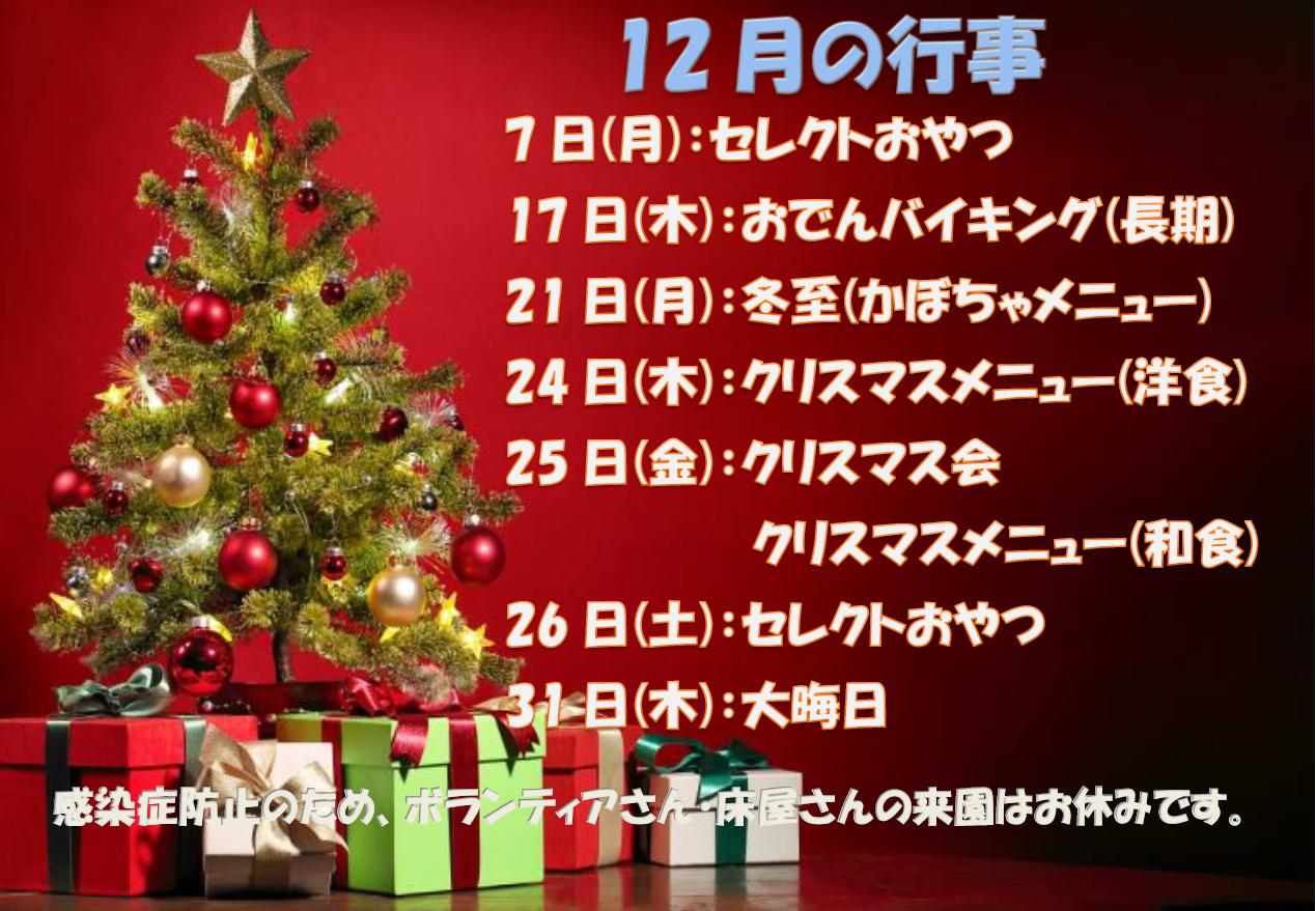 12月の行事予定